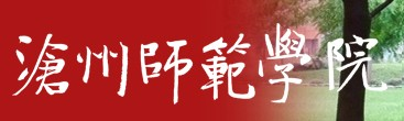 沧州师范学院招生网