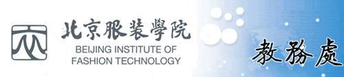 北京服装学院教务处