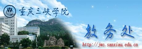 重庆三峡学院教务处