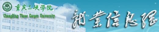 重庆三峡学院就业网