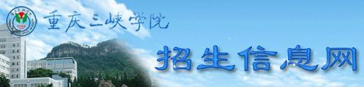 重庆文理学院招生网