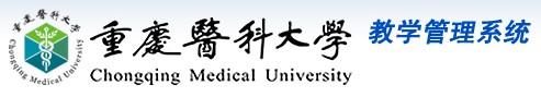 重庆医科大学教务管理系统