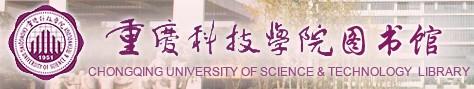 重庆科技学院图书馆