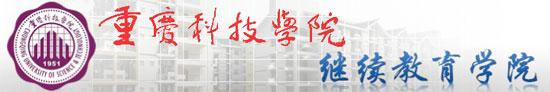 重庆科技学院继续教育学院