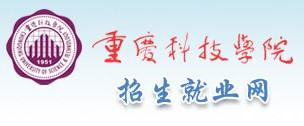 重庆科技学院招生网