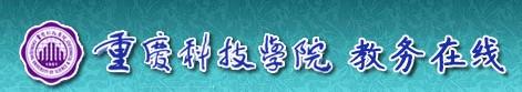 重庆科技学院教务处