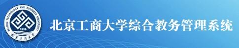 北京工商大学教务管理系统