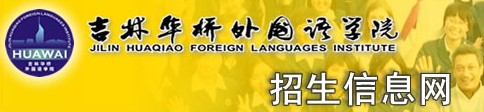 吉林华桥外国语学院招生网