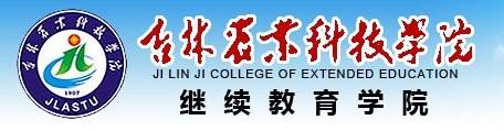 吉林农业科技学院继续教育学院