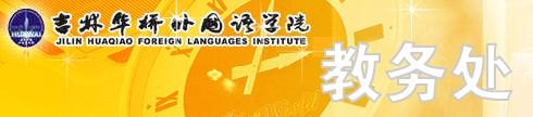 吉林华桥外国语学院教务处