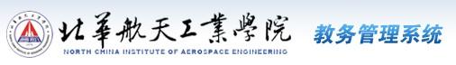 北华航天工业学院教务管理系统