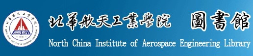 北华航天工业学院图书馆