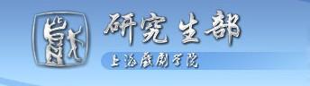 上海戏剧学院研究生招生网