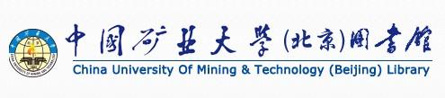 中国矿业大学(北京)图书馆