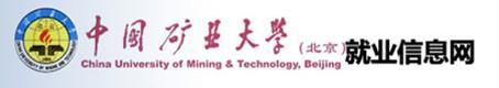 中国矿业大学(北京)就业网