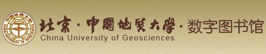 中国地质大学(北京)图书馆