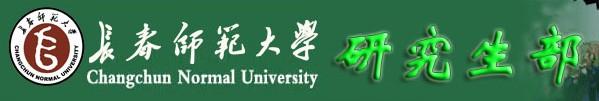长春师范大学研究生院