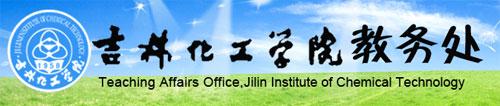 吉林化工学院教务处