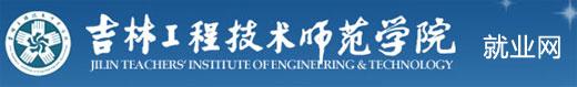 吉林工程技术师范学院就业网
