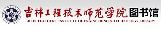 吉林工程技术师范学院图书馆