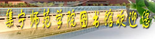 集宁师范学院图书馆