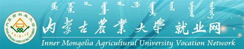 内蒙古农业大学就业信息网