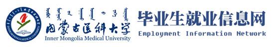 内蒙古医科大学就业信息网