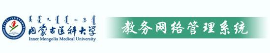 内蒙古医科大学教务管理系统