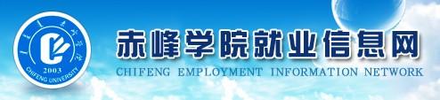 赤峰学院就业信息网