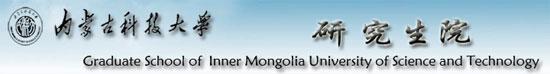 内蒙古科技大学研究生院