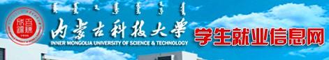 内蒙古科技大学就业信息网