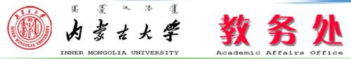 内蒙古大学教务处