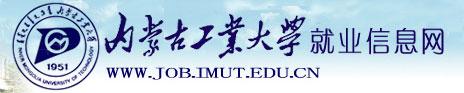内蒙古工业大学就业信息网
