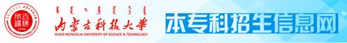 内蒙古科技大学招生信息网