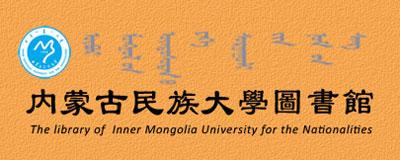 内蒙古民族大学图书馆