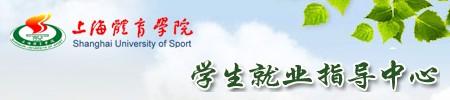 上海体育学院就业网