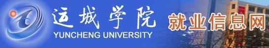 运城学院就业网