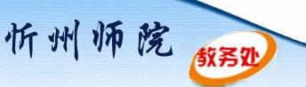 忻州师范学院教务处