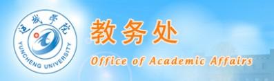 运城学院教务处