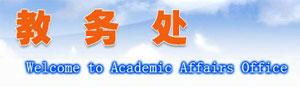 中北大学教务处
