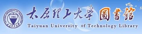 太原理工大学图书馆