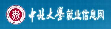 中北大学就业信息网