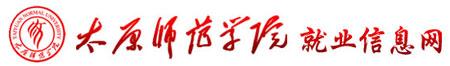 太原师范学院就业信息网