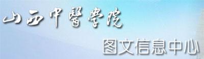山西中医学院图书馆