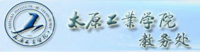 太原工业学院教务处