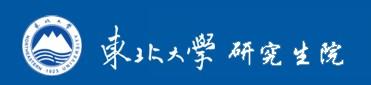 东北大学研究生院招生信息网