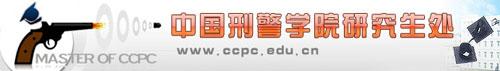 中国刑事警察学院研究生院