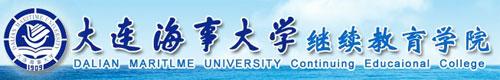 大连海事大学继续教育学院