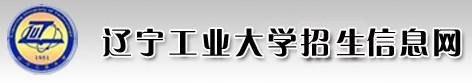 辽宁工业大学招生网
