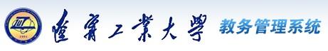 辽宁工业大学教务管理系统